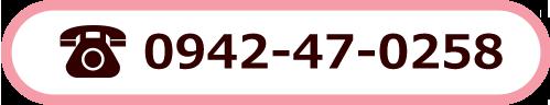 電話番号0942470258